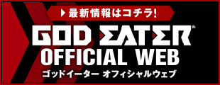 GOD EATER OFFICIAL WEB